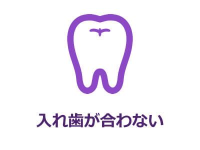 入れ歯が合わない