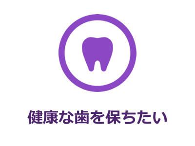健康な歯を保ちたい